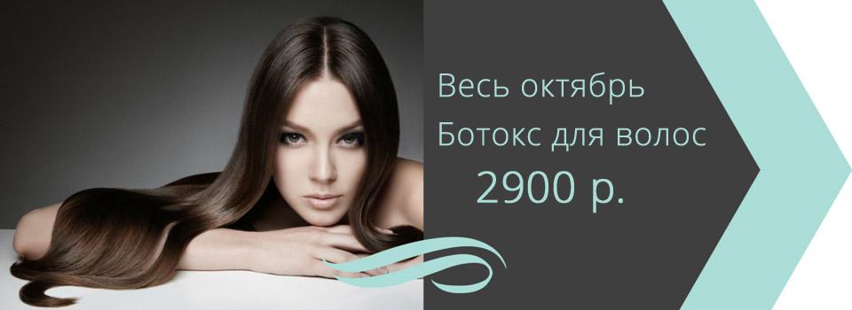 Ботокс для волос за 2900 весь октябрь